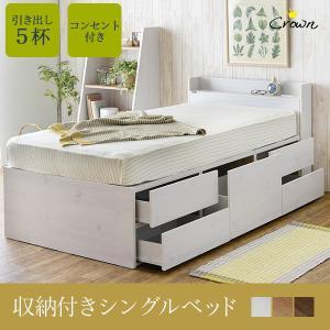 ベッド 収納 下 大容量 ベッドフレーム ベッド おしゃれ 木製ベッド シングル 収納5杯シングルベッド 棚コンセント付き|kaguhonpo