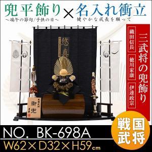 五月人形 兜 飾り 兜平飾り 端午の節句 5月人形 BK-6...