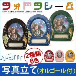 オルゴール付 フォトフレーム2種類6色 子供の日用 ひな祭り...