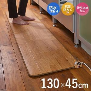 キッチンマット フローリング調 ホットマット ホットカーペット 電気マット 電気カーペット 幅130cm kaguhonpo