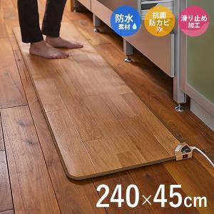 キッチンマット フローリング調 ホットマット ホットカーペット 電気マット 電気カーペット 幅240cm|kaguhonpo