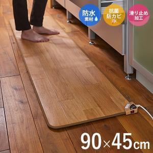 はっ水効果で汚れに強いキッチンマット フローリング調 ホットマット ホットカーペット 電気マット 電...