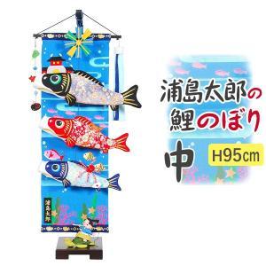 室内に飾れる本格的なちりめん製鯉のぼり。 組み立ても台座に紐を吊るすだけの簡単作業!  【サイズ】幅...