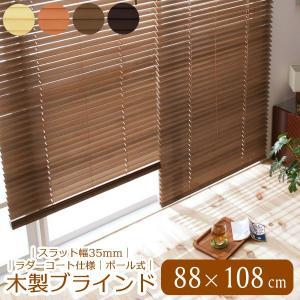 ブラインド タチカワ ウッドブラインド 縦型ブラインド ブラインドカーテン 縦 MOKUBE もくべ 88×108cm|kaguhonpo