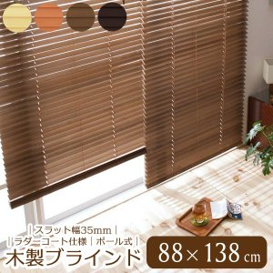 ブラインド タチカワ ウッドブラインド 縦型ブラインド ブラインドカーテン 縦 MOKUBE もくべ 88×138cm|kaguhonpo