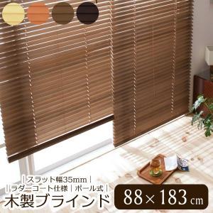 ブラインド タチカワ ウッドブラインド 縦型ブラインド ブラインドカーテン 縦 MOKUBE もくべ 88×183cm|kaguhonpo