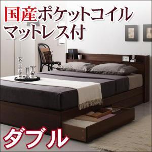 ベッド 収納付き ダブル 国産ポケットコイルマットレス付き ベット おしゃれ Ever エヴァー マットレス付き|kaguhonpo