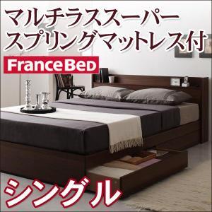 ベッド 収納付き シングル マルチラススーパースプリングマットレス付き(FranceBed) Ever エヴァー マットレス付き|kaguhonpo