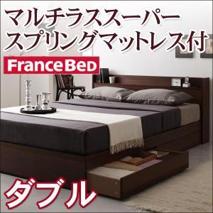 ベッド 収納付き ダブル マルチラススーパースプリングマットレス付き(FranceBed)  Ever エヴァー マットレス付き|kaguhonpo
