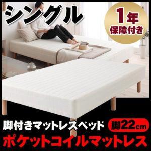 ベッド ベット 脚付きマットレス シングル ポケットコイルマットレス 脚22cm|kaguhonpo