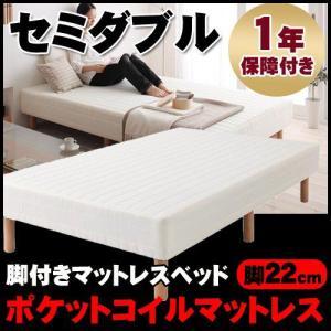 ベッド ベット 脚付きマットレス セミダブル ポケットコイルマットレス 脚22cm|kaguhonpo