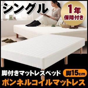 ベッド ベット 脚付きマットレス シングル マットレス シングル ボンネルコイルマットレス 脚15cm|kaguhonpo