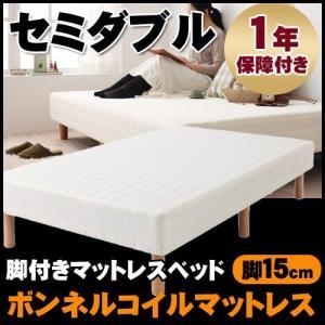 脚付マットレス セミダブル ボンネルコイルマットレスベッド 脚15cm|kaguhonpo