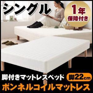 ベッド ベット 脚付きマットレス シングル マットレス シングル ボンネルコイルマットレス 脚22cm|kaguhonpo