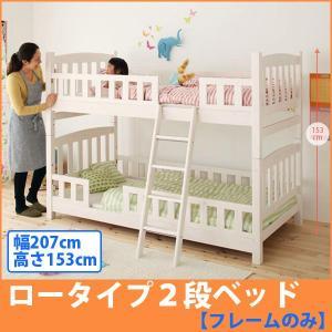 二段ベッド 2段ベッド 子供 ロータイプ フレームのみ fine ファイン|kaguhonpo