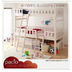 二段ベッド 2段ベッド 子供 収納 フレームのみ pacio パシオ|kaguhonpo|04