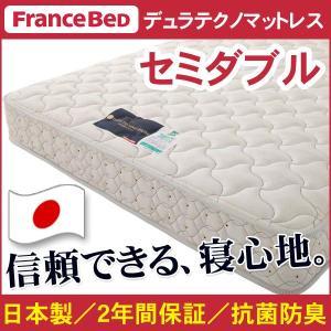 フランスベッド デュラテクノ マットレス セミダブル 日本製|kaguhonpo