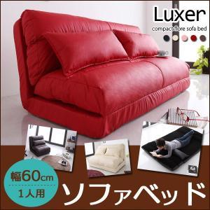 ソファーベッド 1人掛け ソファーベッド シングル 折りたたみ ソファベッド ソファーベット Luxer リュクサー 幅60cm kaguhonpo