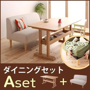 ダイニングテーブルセット 2点 北欧(como)コモ Aセット kaguhonpo