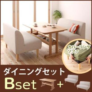 ダイニングテーブルセット 3点 北欧(como)コモ Bセット|kaguhonpo