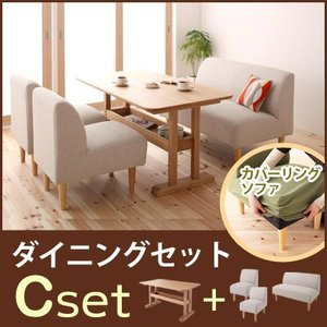 ダイニングテーブルセット 4点 北欧(como)コモ Cセット|kaguhonpo