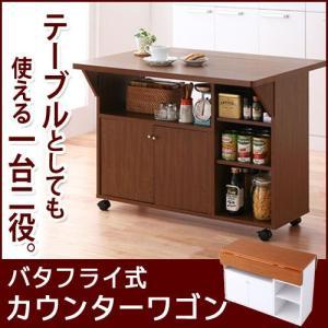 キッチンカウンターワゴン キッチン収納 キッチンカウンターワゴン カウンターワゴン キッチンワゴン キッチン収納 日本製 バタフライカウンターワゴン kaguhonpo