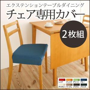 エクステンションテーブルダイニング チェア専用カバー(2枚組)|kaguhonpo