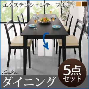 ダイニングテーブルセット 伸縮 5点(Eagle イーグル) kaguhonpo