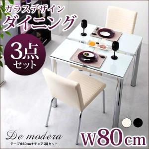 ダイニングテーブルセット ガラス 3点(テーブル幅80cm+チェア2脚)(De modera)ディ モデラ|kaguhonpo
