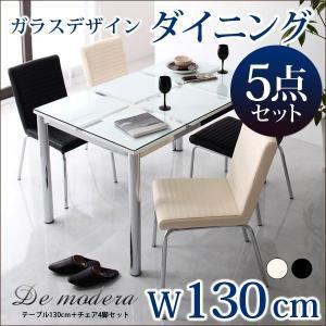 ダイニングテーブルセット ガラス 5点(テーブル幅130cm+チェア4脚)(De modera)ディ モデラ kaguhonpo