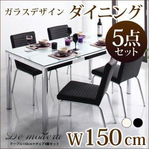 ダイニングテーブルセット ガラス 5点(テーブル幅150cm+チェア4脚)(De modera)ディ モデラ kaguhonpo