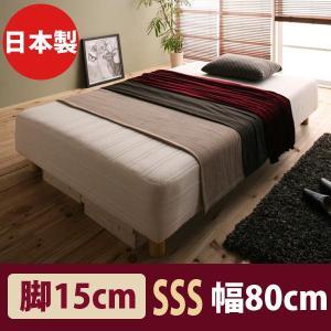 ベッド ベット 脚付きマットレス ベッド スモールセミシングル 日本製 ポケットコイルマットレス Waza木 脚15cm|kaguhonpo
