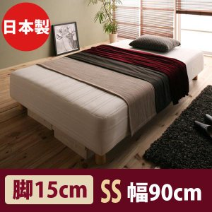 ベッド ベット 脚付きマットレス ベッド セミシングル 日本製 ポケットコイルマットレス Waza木 脚15cm|kaguhonpo