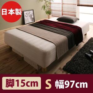 ベッド ベット 脚付きマットレス ベッド シングル 日本製 ポケットコイルマットレス Waza木 脚15cm|kaguhonpo