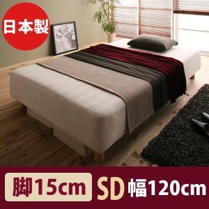 ベッド ベット 脚付きマットレス ベッド セミダブル 日本製 ポケットコイルマットレス Waza木 脚15cm|kaguhonpo