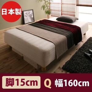 ベッド ベット 脚付きマットレス ベッド クイーン 日本製 ポケットコイルマットレス Waza木 脚15cm|kaguhonpo