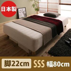 ベッド ベット 脚付きマットレス ベッド スモールセミシングル 日本製 ポケットコイルマットレス Waza木 脚22cm|kaguhonpo