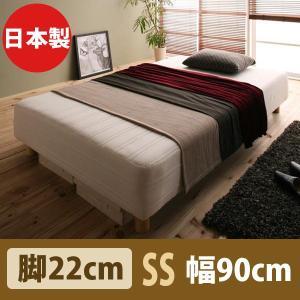 ベッド ベット 脚付きマットレス ベッド セミシングル 日本製 ポケットコイルマットレス Waza木 脚22cm|kaguhonpo
