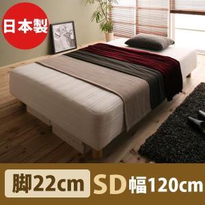 ベッド ベット 脚付きマットレス ベッド セミダブル 日本製 ポケットコイルマットレス Waza木 脚22cm|kaguhonpo