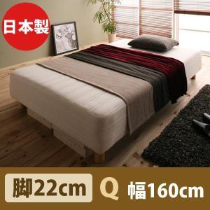 ベッド ベット 脚付きマットレス ベッド クイーン 日本製 ポケットコイルマットレス Waza木 脚22cm|kaguhonpo