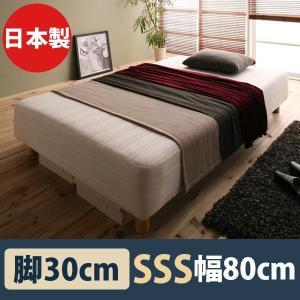 ベッド ベット 脚付きマットレス ベッド スモールセミシングル 日本製 ポケットコイルマットレス Waza木 脚30cm|kaguhonpo