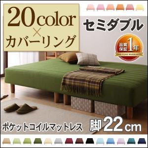 ベッド ベット 脚付きマットレス セミダブル ポケットコイル マットレス 脚22cm|kaguhonpo