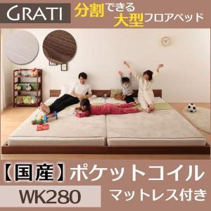 ファミリー向け 大型フロアベッド Grati グラティー ワイドK280 国産ポケットコイル付き|kaguhonpo