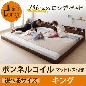 ロング丈連結ベッド JointLong ジョイント・ロング キング ボンネルコイルマットレス付き|kaguhonpo