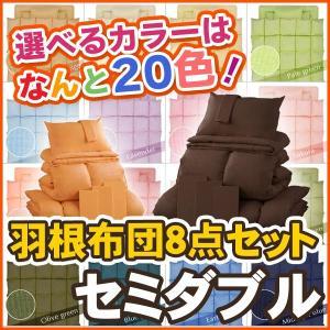羽根布団セット セミダブル 寝具セット 新20色羽根布団8点セット|kaguhonpo