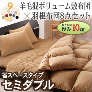 寝具セット せみだぶる 全9色羊毛混ボリューム敷布団×羽根布団8点セット 省スペースタイプ kaguhonpo