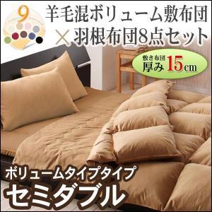 寝具セット セミダブル 全9色 羊毛混ボリューム敷布団×羽根布団8点セット ボリュームタイプ kaguhonpo