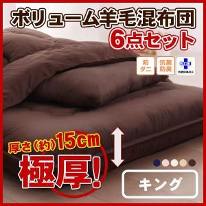 寝具セット キングサイズ 防ダニ 抗菌防臭ボリューム 羊毛混布団 6点セット kaguhonpo