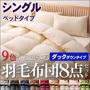 羽毛布団セット シングル 布団セット シングル 寝具セット ベッドタイプ 9色 ダックタイプ 羽毛布団8点セット|kaguhonpo