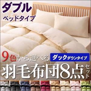 羽毛布団セット ダブル 布団セット ダブル 寝具セット ベッドタイプ 9色 ダックタイプ 羽毛布団8点セット|kaguhonpo